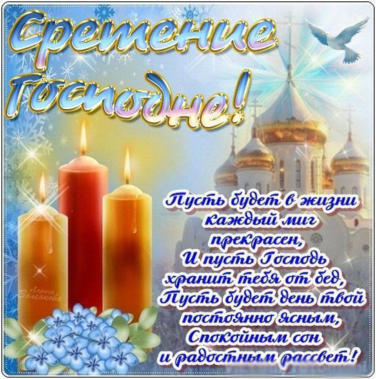 Развиващие задания. Сретение Господне Красивые открытки с праздником Сретения Господнего Картинки с праздником Сретения на 15 февраля