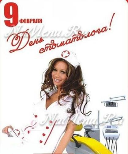 Развиващие задания. день стоматолога Открытки на международный день стоматолога Поздравления для стоматологов на международный день стоматологов в стихах