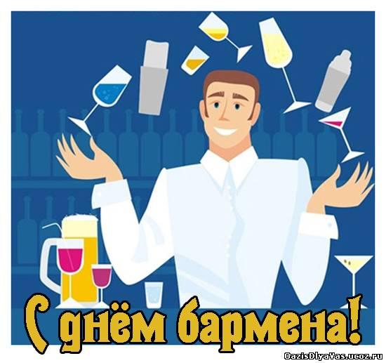 Развиващие задания. День бармена открытки Открытки на день бармена