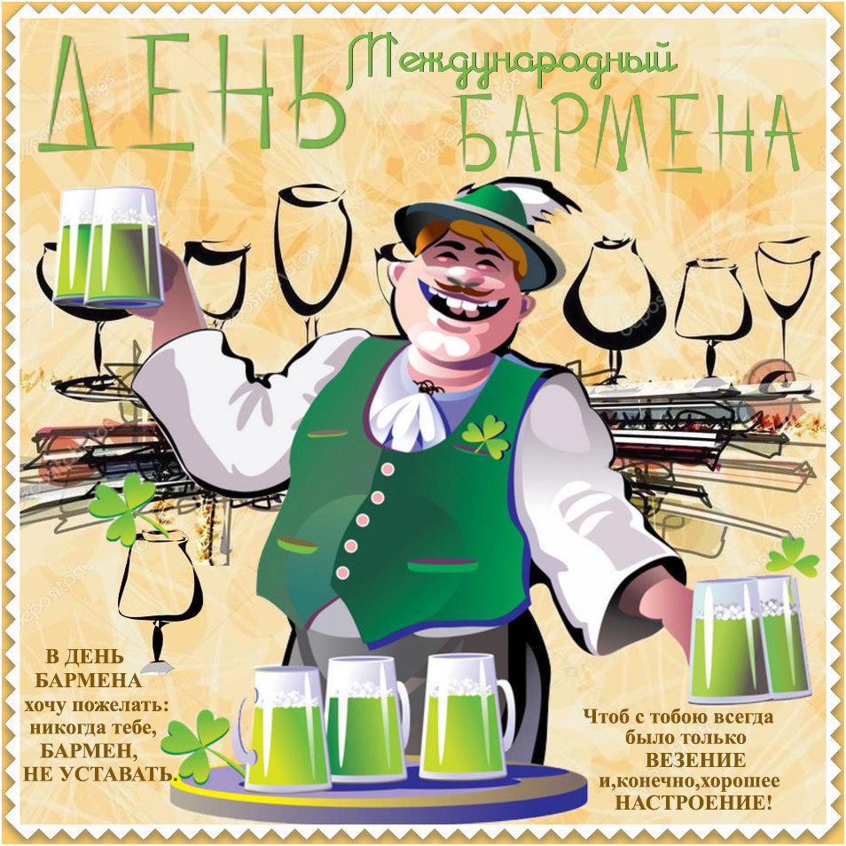 Развиващие задания. День бармена День бармена открытки Открытки на день бармена