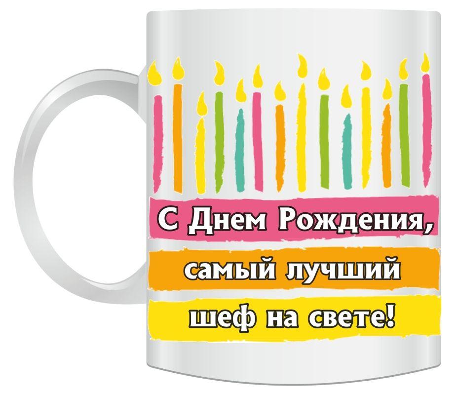 Развиващие задания. С днем рождения начальнику С днем рождения начальнику Поздравления с днем рождения самому лучшему начальнику в мире