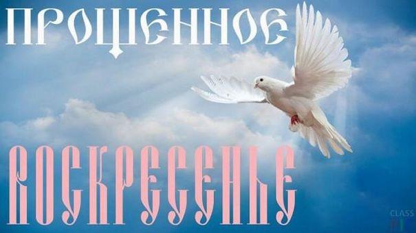 Развиващие задания. Прощеное воскресенье Открытка гифка на прощеное воскресенье Красивые открытки на прощеное воскресенье