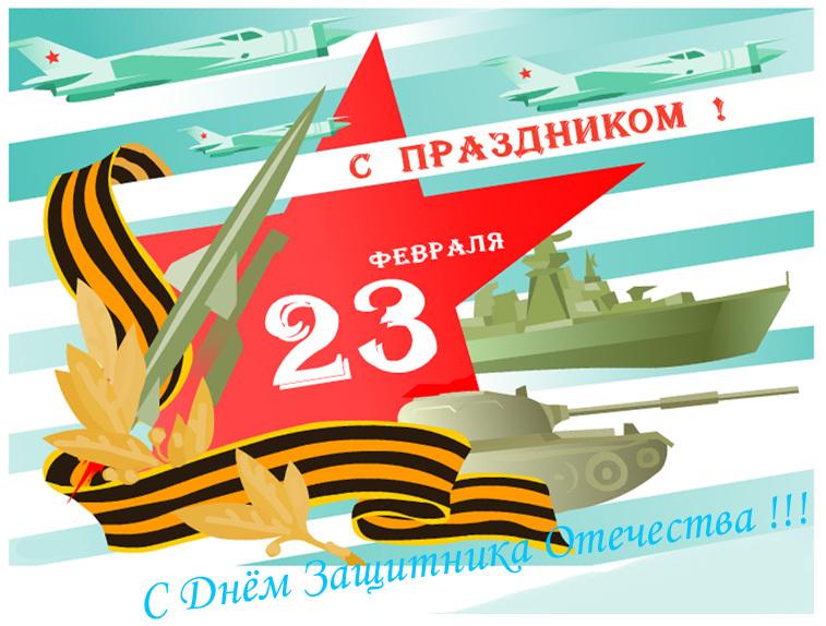 открытки фото к 23 февраля