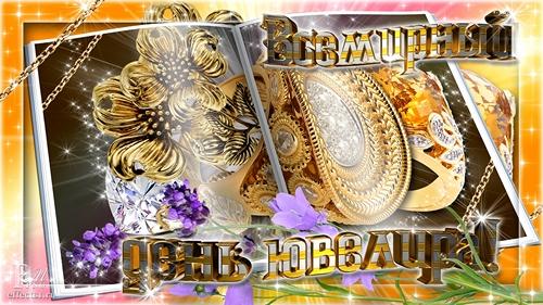 Развиващие задания. День ювелира Открытки ко дню ювелира Поздравительные открытки на Международный день ювелира