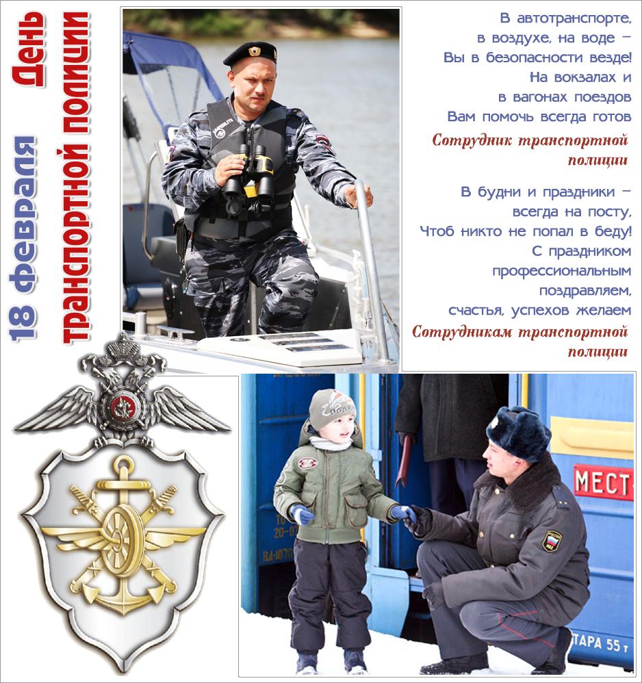 Развиващие задания. День транспортной полиции Открытка на день транспортной полиции Картинка с поздравлениями на день транспортной полиции