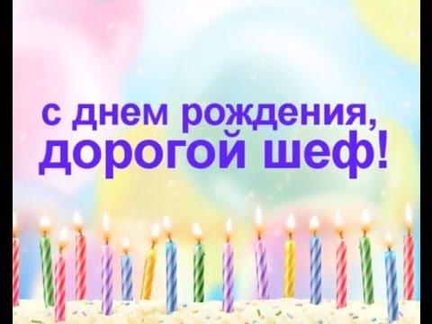 Развиващие задания. С днем рождения начальнику Поздравления с днем рождения самому лучшему начальнику в мире