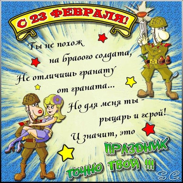 Открытки Открытки на день защитника отечества Поздравительные открытки на день защитника отечества. Поздравить мужчину с 23 февраля открытка онлайн бесплатно