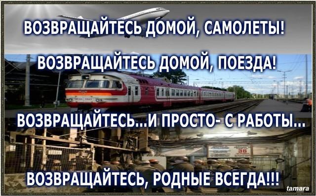 багаторазового удачной дороги домой картинки на поезде жизни видела столько