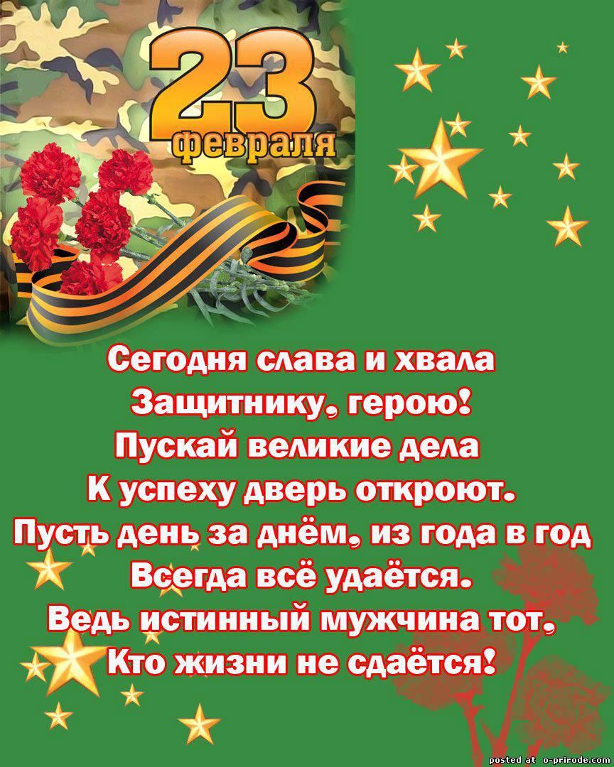 любит открытка на 23 февраля для друзей участвует дуэли