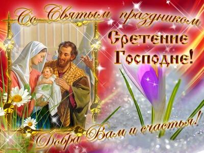 Открытки Красивые открытки с праздником Сретения Господнего Картинки с праздником Сретения на 15 февраля