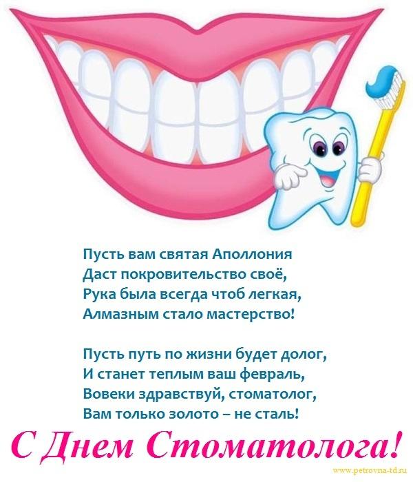 поздравление стоматологу мужчине отец был